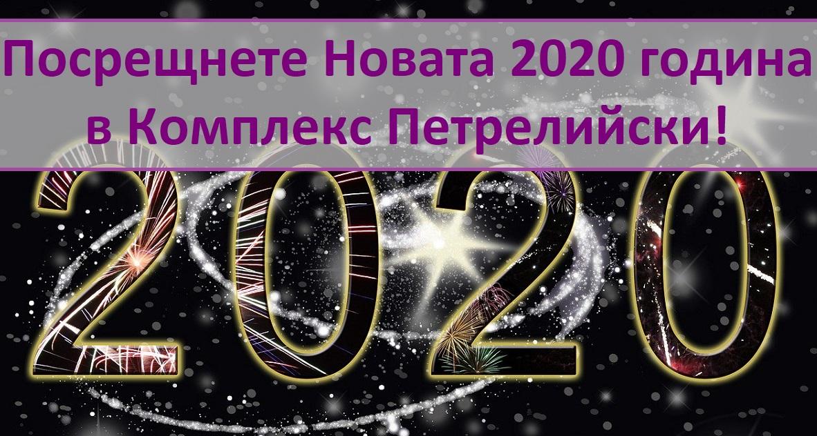 Посрещнете Новата 2020 година в Комплекс Петрелийски!