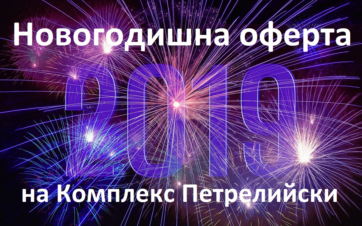 oferta_nova_godina
